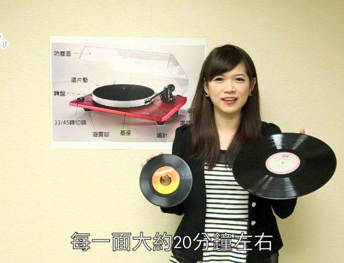 【音響知識家】第六集 – 黑膠唱機 – 類比聲音的黃金年代