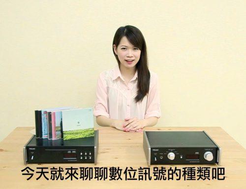 【音響知識家】第十一集 – 黑膠唱盤校正與調整